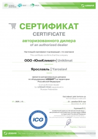 lessar_sertifikat1