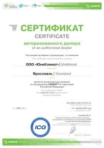 lessar_sertifikat