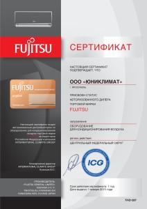sertificat_fujitsu