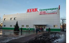 супермаркет Атак на Захарова